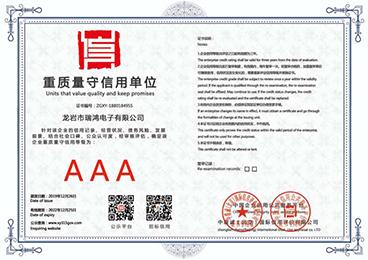 AAA重质量守信用单位