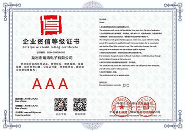 AAA企业资信等级证书